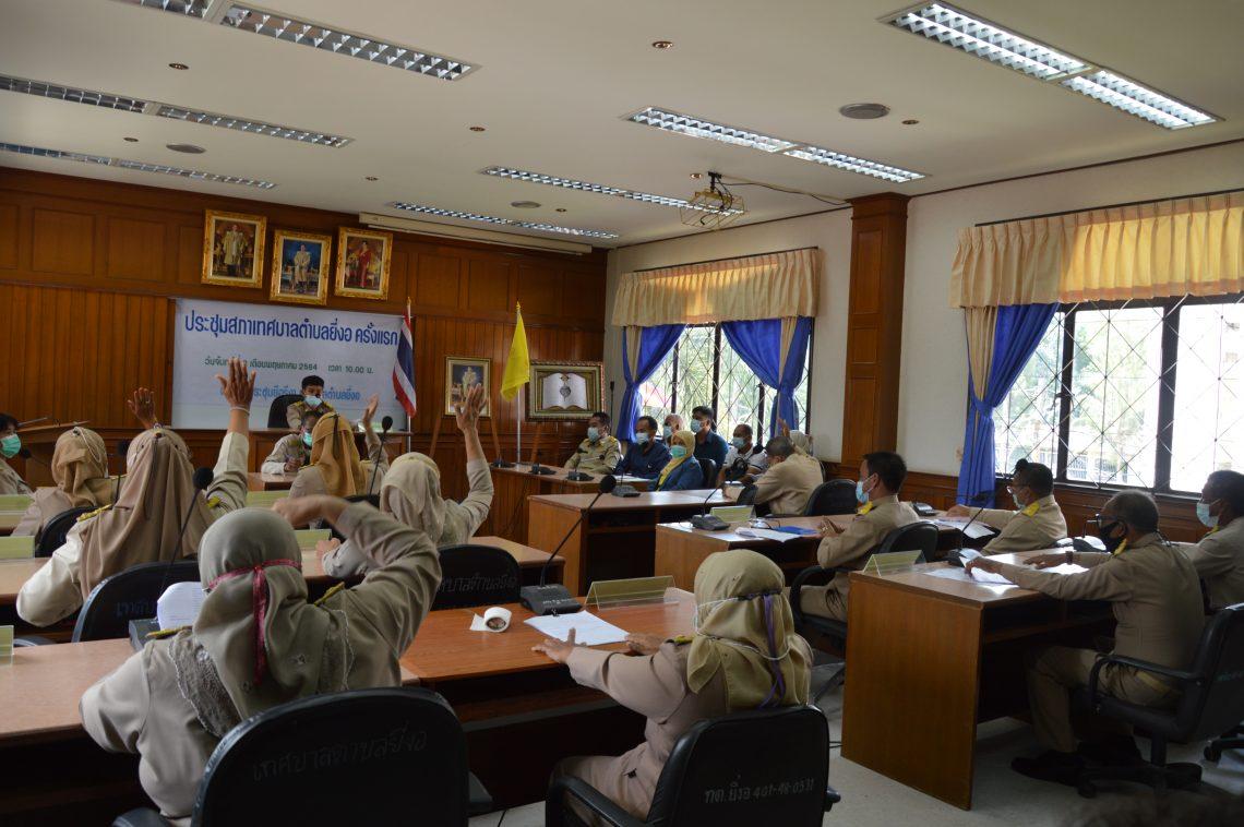 ประชุมสภาเทศบาล ครั้งแรก